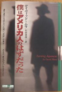 日系アメリカ文学を読む | Discover Nikkei